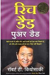 Rich dad poor dad ( Hindi) Paperback