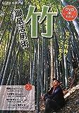 竹 徹底活用術―荒れた竹林を宝に変える! (現代農業特選シリーズ―DVDでもっとわかる)