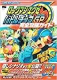 Rockman EXE Battle Chip GP (Grand Prix) walk-through (Wonder Life Special) (2003) ISBN: 4091061257 [Japanese Import]