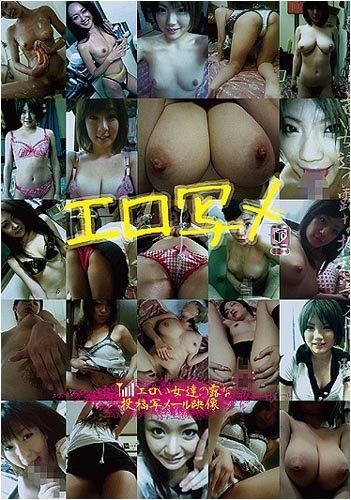 エロ写メ [DVD]