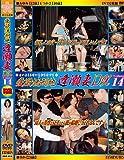 愛欲流刑地 逢瀬妻 DX Volume14 [DVD]