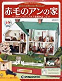 Shukan Akage no Anne no Ie October 02 2012