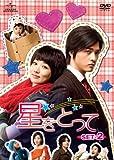 [DVD]星をとって DVD-SET2