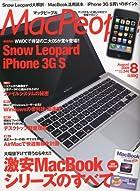 Mac People (マックピープル) 2009年 08月号 [雑誌]
