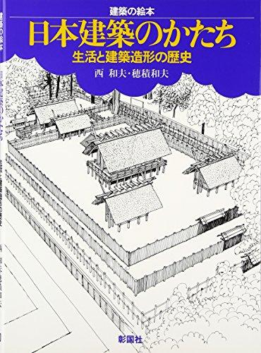 日本建築のかたち―生活と建築造形の歴史 (建築の絵本)