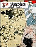 img - for Hokusai, manga to shunga (Japanese Edition) book / textbook / text book