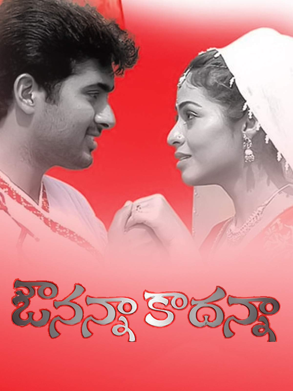 Avunanna Kaadanna on Amazon Prime Video UK