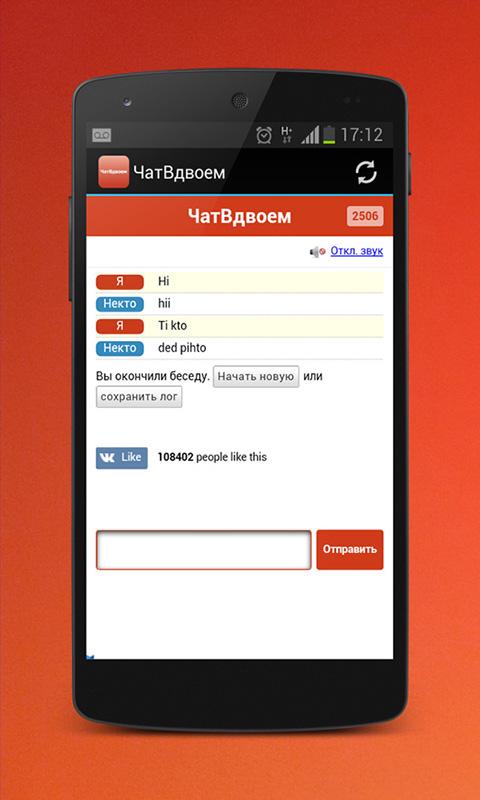 Amazon.com: ЧатВдвоем - Russian Random Chat: Appstore for