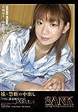 妹〜禁断の中出し〜 [DVD]