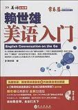 新版赖世雄美语:美语入门(附MP3光盘1张+单词短语速查速记+生活口语简问简答)