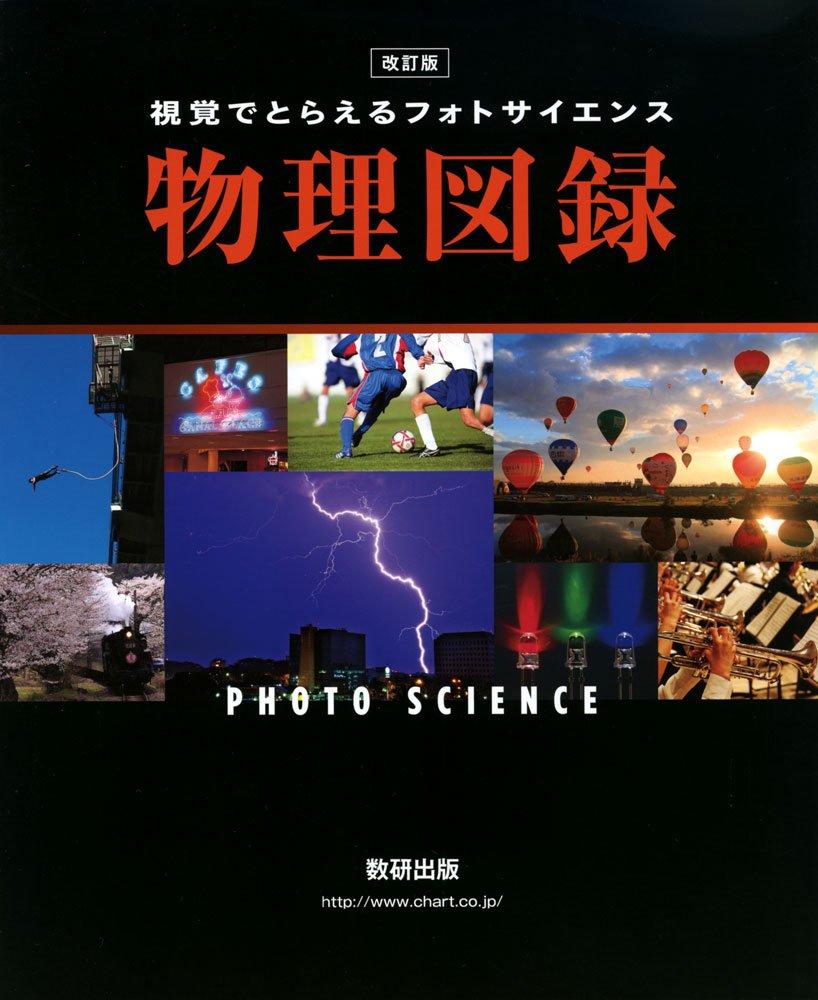 物理のおすすめ参考書・問題集『視覚でとらえるフォトサイエンス 物理図録』