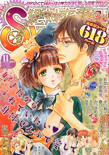 Zettai Ren-Ai SWEET~ Japanese Magazine November 2014 Issue [JAPANESE EDITION] NOV 11