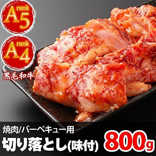 牛肉 A4~A5ランク 黒毛和牛 切り落とし(たれ漬) 焼肉用 800g 訳あり 端っこ A4~A5等級 BBQ バーベキュー