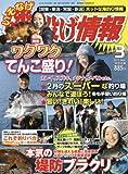 磯・投げ情報 2017年 03月号