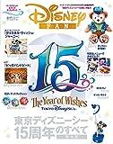 東京ディズニーシー15周年! 2016年 06 月号 [雑誌]: ディズニーファン 増刊
