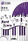 バンドスコアピースBP2103 生きる / ザ・クロマニヨンズ ~日本テレビ系日曜ドラマ『3年A組―今から皆さんは、人質です―』主題歌 (BAND SCORE PIECE)