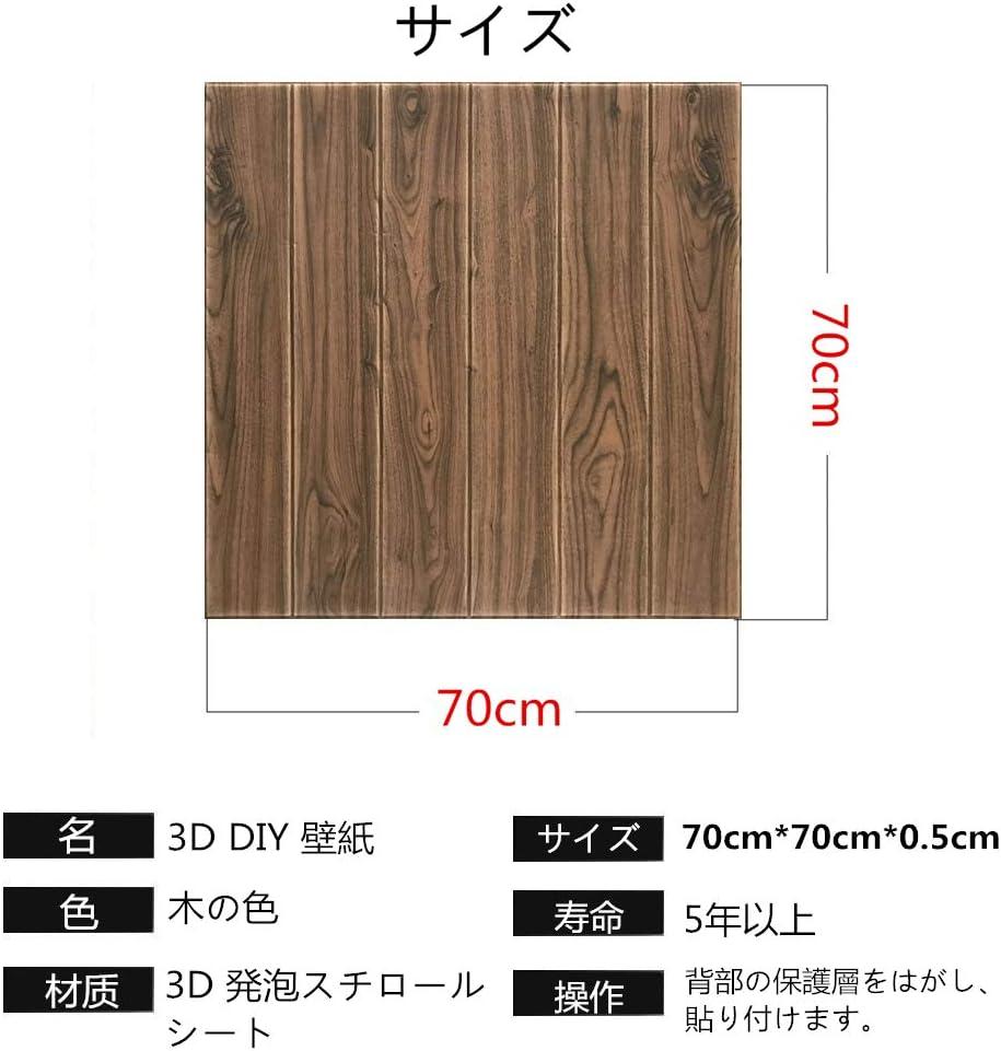 Amazon 3d 壁紙 レンガ 白 壁紙シール 木目 Diy 防音シート70 70cm