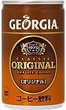 コカ・コーラ ジョージア オリジナルコーヒー 160ml缶×30本