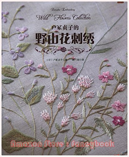 Totsuka Embroidery Wild Flower Collection - Japanese Embroidery Craft Book (Simplified Chinese Edition)