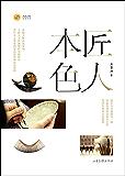 匠人本色(凤凰卫视高级策划、主持人王鲁湘带队实地探访,看日本文化里的技艺传承与匠人精神。)