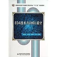 高等学校电子与通信工程类专业 十二五 规划教材:EDA技术与VHDL设计