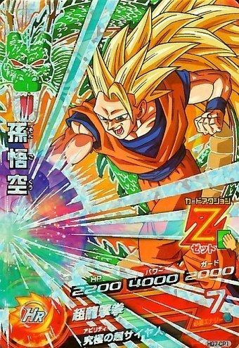 Dragon Ball Heroes GM7 bullet CP Goku (SS3) - Super Dragon ...