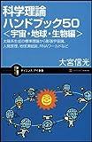科学理論ハンドブック50<宇宙・地球・生物編> (サイエンス・アイ新書)
