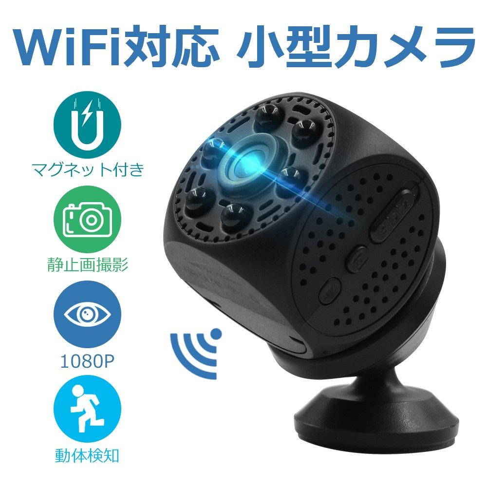 隠しカメラ WiFi 超小型 ワイヤレス防犯監視カメラ 動体検知 暗視 1080p HD 高画質 録画録音 長時間連続録画 日本語取扱付き B07CVY2CY7