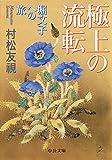 極上の流転 - 堀文子への旅 (中公文庫)