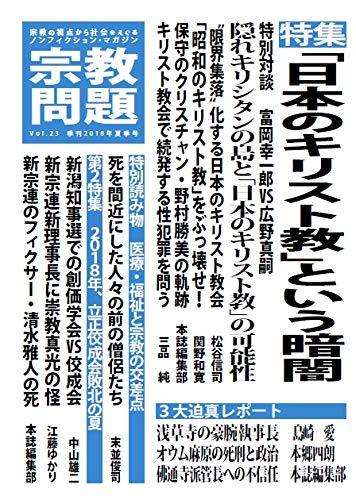 宗教問題 23:「日本のキリスト教」という暗闇