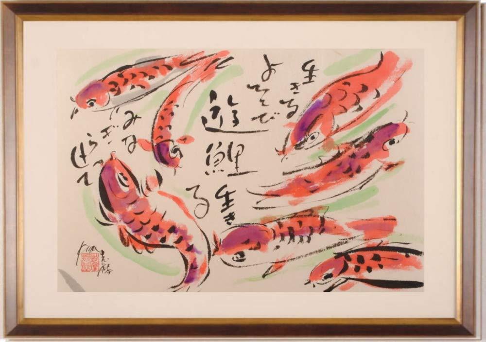 鯉 絵画 魚 墨彩画 和風 志摩欣哉 「遊鯉」 額付き   B07PLBQJ4G