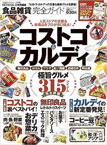 【完全ガイドシリーズ174】 食品雑貨完全ガイド (100%ムックシリーズ)