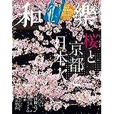 2020年4月号 歌川 国芳(うたがわ くによし)浮世絵 エコバッグ KUJIRA