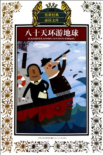 Around the World in Eighty Days(Teen Edition) (Chinese Edition)