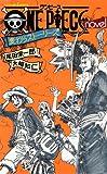 ONE PIECE novel 麦わらストーリーズ (JUMP j BOOKS)