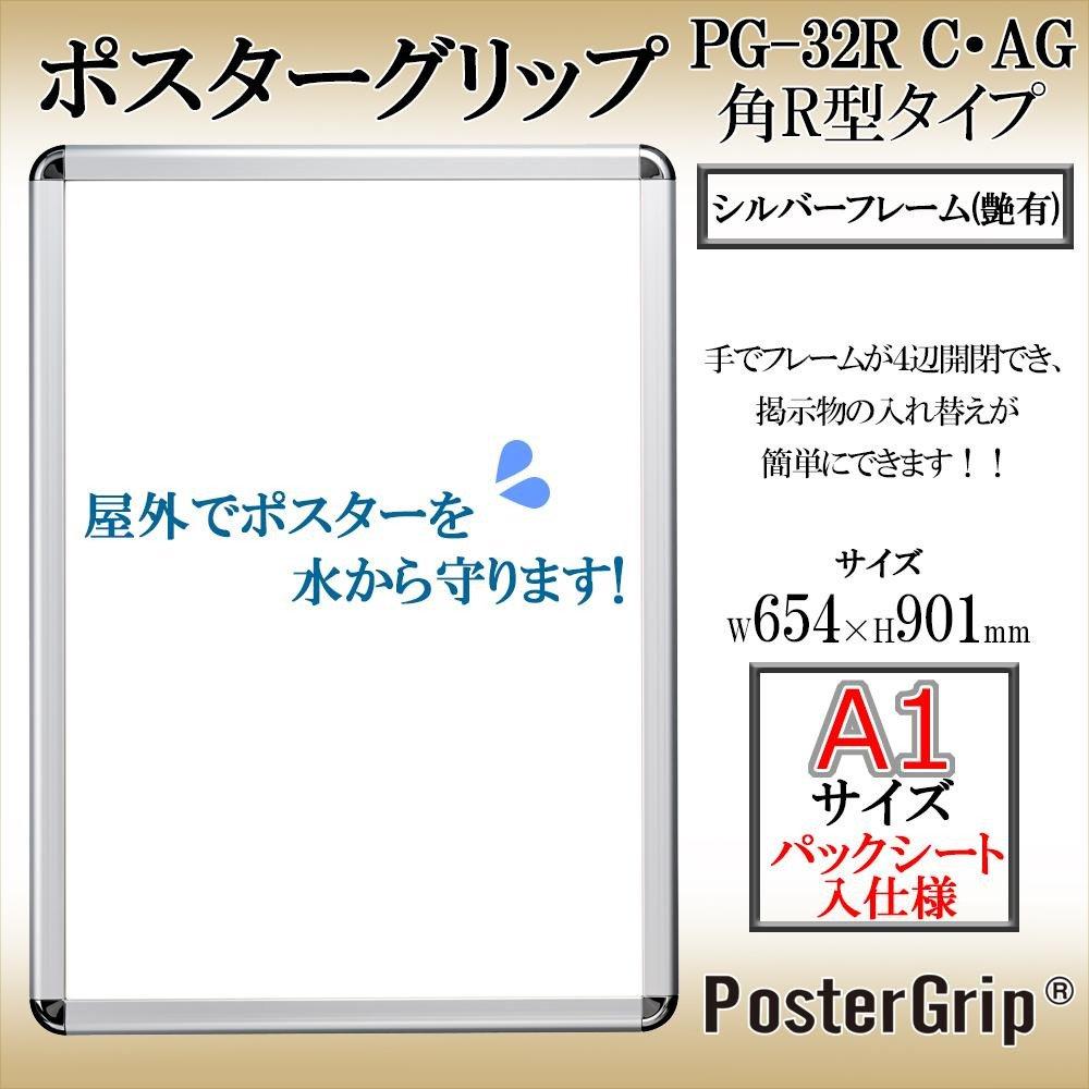 日用品 その他インテリア 関連商品 ポスターグリップ角R型 A1 シルバーフレーム(艶有) パックシート入仕様 PG-32R CAG B076759PZR