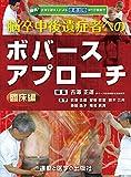 脳卒中後遺症者へのボバースアプローチ〜臨床編〜 (運動と医学の出版社の臨床家シリーズ)