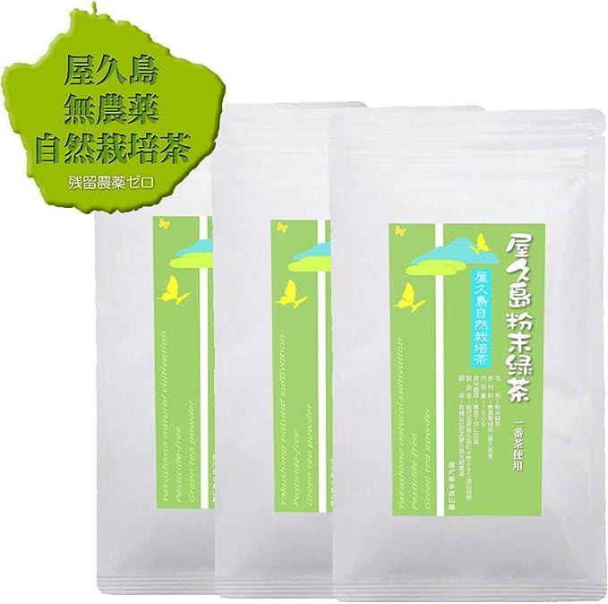 屋久島@深山園屋久島粉末緑茶一番茶使用無農薬(100g×3袋)