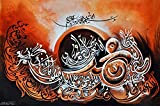 Oil On Canvas Individual Islamic Calligraphy - Darood Sharif - Unframed