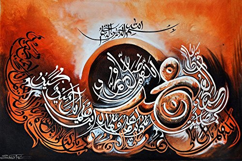 Oil On Canvas Individual Islamic Calligraphy - Darood Sharif - Unframed by Islamic Art Online