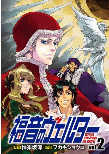 福音のヴェルター 第2巻 (KCGコミックス)