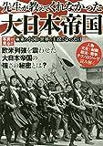 先生が教えてくれなかった大日本帝国―極東の小国が世界の主役になった日