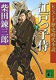 レジェンド歴史時代小説 江戸っ子侍(下) (講談社文庫)