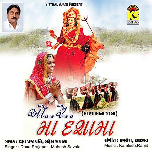 Amazon.com: Are Dashamani (Aarti): Mahesh Savala Daxa