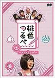桃色つるべVol.2 桃盤DVD
