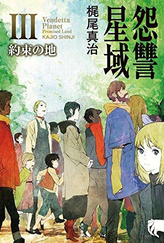 怨讐星域Ⅲ 約束の地 (ハヤカワ文庫 JA カ 2-16)