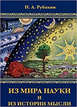 Iz mira nauki i iz istorii mysli