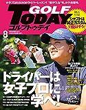 GOLF TODAY 2018年8月号 No.554