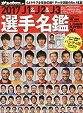 2017 J1&J2&J3選手名鑑 ハンディ版 (NSK MOOK)