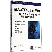 高等学校计算机应用规划教材·嵌入式系统开发基础:基于8位单片机的C语言程序设计(第二版)